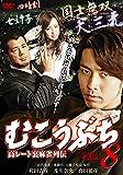 むこうぶち8 [DVD]