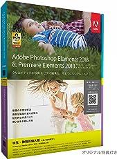 Adobe Photoshop Elements 2018 & Adobe Premiere Elements 2018/学生・教職員個人版/要シリアル番号申請 特典ソフト付き(Amazon.co.jp限定)