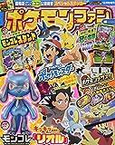 ポケモンファン(70) 2020年 12 月号 [雑誌]: コロコロイチバン! 増刊