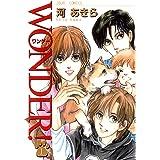 WONDER! : 1 (ジュールコミックス)