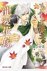 もふもふ狼王の寵愛花嫁 (角川ルビー文庫) Kindle版