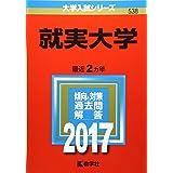 就実大学 (2017年版大学入試シリーズ)