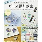 ビーズ織り教室 (レディブティックシリーズno.4364)