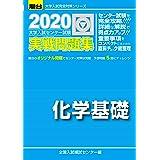 大学入試センター試験実戦問題集化学基礎 2020 (大学入試完全対策シリーズ)