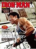 IRONMAN(アイアンマン) (2020年4月号「ボディビル世界チャンピオン鈴木雅新連載スタート」)