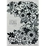 切り絵作家gardenの 草花と動物の切り絵図案集