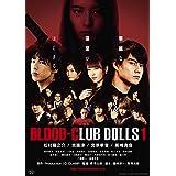 BLOOD-CLUB DOLLS1 [DVD]