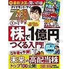 ダイヤモンドZAi (ザイ)21年7月号 [雑誌]