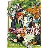 魔法使いの嫁 15巻 (ブレイドコミックス)