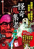怪奇蒐集者 北極ジロ [DVD]