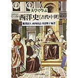 大学で学ぶ西洋史―古代・中世