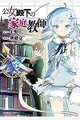 公女殿下の家庭教師(1) (角川コミックス・エース) Kindle版