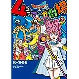 ドラゴンクエストX 4コママンガ劇場 2巻 (デジタル版ヤングガンガンコミックス)