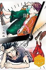 門限8時の恋人 分冊版(1) (ハニーミルクコミックス) Kindle版