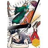 門限8時の恋人 分冊版(1) (ハニーミルクコミックス)