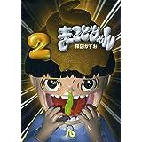 まことちゃん (2) (小学館文庫 うA 22)