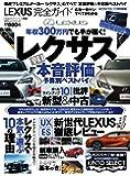 【完全ガイドシリーズ250】LEXUS完全ガイド (100%ムックシリーズ)