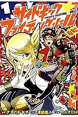 サイドキック☆ファイティングルール(1) (ヒーローズコミックス) Kindle版