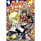 サイドキック☆ファイティングルール(1) (ヒーローズコミックス)