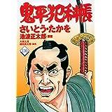 コミック 鬼平犯科帳 110 (文春時代コミックス)