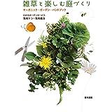 雑草と楽しむ庭づくりーオーガニック・ガーデン・ハンドブック