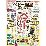 【完全ガイドシリーズ276】ベビー用品完全ガイド mini (100%ムックシリーズ)