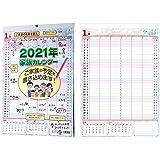 ご家族の予定を書き込める 家族カレンダー2021(令和3年) 壁掛けタイプ