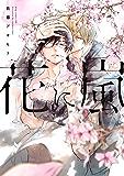 花に嵐【電子限定特典付き】 (drap)