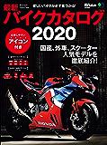 最新バイクカタログ2020[雑誌] エイムック