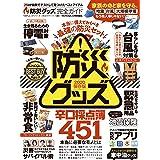 【完全ガイドシリーズ261】 防災グッズ完全ガイド (100%ムックシリーズ 完全ガイドシリーズ 261)