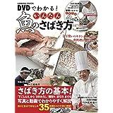 DVDでわかる! かんたん魚のさばき方 (COSMIC MOOK)