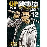 QP 我妻涼~Desperado~ 12 (12) (ヤングチャンピオンコミックス)