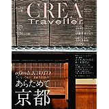 CREA Traveller Spring 2019 (あらためて京都)
