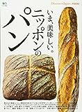 Discover Japan_FOOD いま、美味しい。ニッポンのパン (エイムック 3834 Discover Jap…
