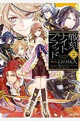戦刻ナイトブラッド 3 (MFコミックス ジーンシリーズ) Kindle版