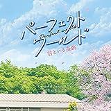 映画「パーフェクトワールド 君といる奇跡」オリジナル・サウンドトラック