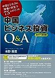 中国ビジネス投資Q&A 2017改訂版