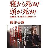 寝たら死ぬ! 頭が死ぬ! ―87歳現役。人生を豊かにする短眠のススメ (きずな出版)