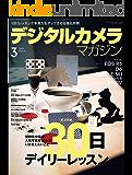 デジタルカメラマガジン 2020年3月号[雑誌]