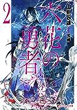 六花の勇者 2 (ダッシュエックス文庫DIGITAL)