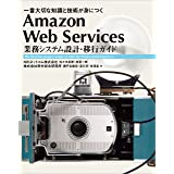 Amazon Web Services 業務システム設計・移行ガイド 一番大切な知識と技術が身につく