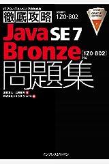 徹底攻略Java SE 7 Bronze問題集[1Z0-802]対応 徹底攻略シリーズ Kindle版