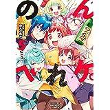 ようかい居酒屋 のんべれケ。(5) (マガジンポケットコミックス)