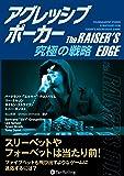 アグレッシブポーカー──究極の戦略 (カジノブックシリーズ)