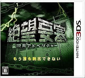 脱出アドベンチャー 絶望要塞 - 3DS