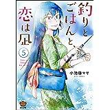 釣りとごはんと、恋は凪(分冊版) 【第5話】 (ぶんか社グルメコミックス)