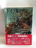 ドイツ海軍戦記 (航空戦史シリーズ)