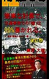 簡単な計算で、交通事故での「嘘」は99%暴かれる。: ~速度・運動エネルギー編~ 簡単な計算でシリーズ (自己鑑定ブックス)
