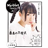 "My Girl vol.21 ""VOICE ACTRESS EDITION"" (カドカワエンタメムック)"
