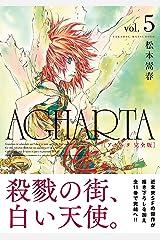 AGHARTA - アガルタ - 【完全版】 5巻 (ガムコミックス) Kindle版